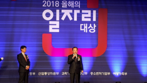 SBA(서울산업진흥원), '2018 올해의 일자리대상' 수상…'산업맞춤 일자리 창출' 공로 인정