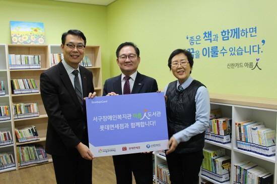 신한카드-롯데면세점과  부산에 아름인 도서관 공동 개관