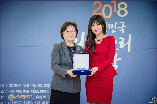 이유진, '2018 대한민국 희망의소리 대상 특별상' 수상