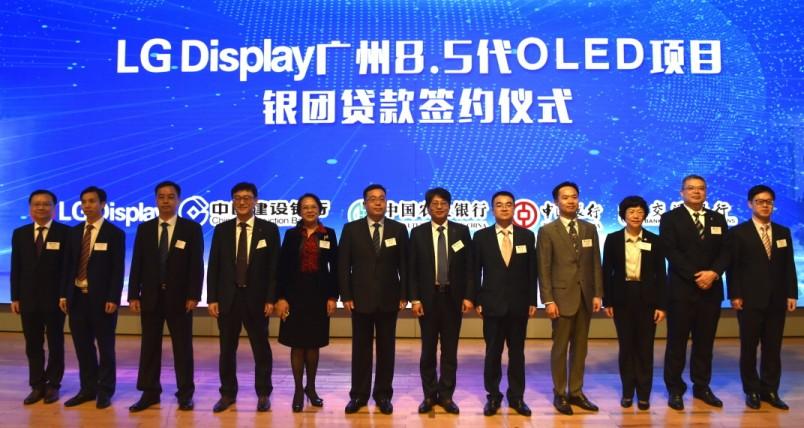 LG디스플레이 CFO 김상돈 부사장이(우측에서 여섯번째) 중국 광저우에서 현지 은행으로부터 광저우 OLED 생산법인에 필요한 자금을 확보하기 위한 신디케이트론을 체결하고 기념사진을 찍고 있다.