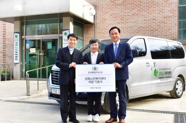 한국필립모리스가 최근 인천시 강화군에 위치한 강화노인복지센터에 복지차량을 기증했다고 밝혔다. 사진=한국필립모리스 제공