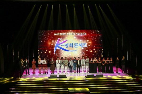 'K-평화콘서트' 공연사진. 사진=사단법인 유라시아친선협회 제공