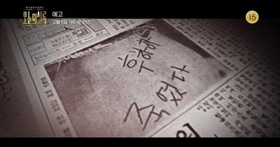 사진=KBS2 '오늘의 셜록' 캡처
