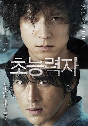 사진=영화 '초능력자' 포스터