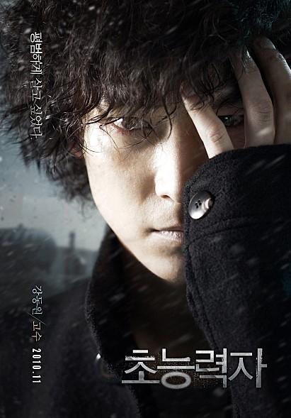 사진=영화'초능력자' 포스터