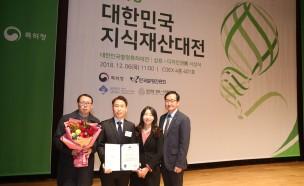 아모레퍼시픽, 대한민국 발명특허대전 특허청장상 수상
