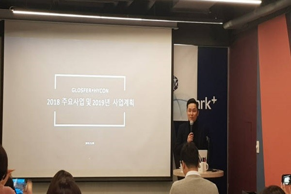 CEO Kim Tae-won of GLOSFER announced GLOSFER's business plans for 2019 at a press conference that was held at Gangnam SparkPlus University Branch.