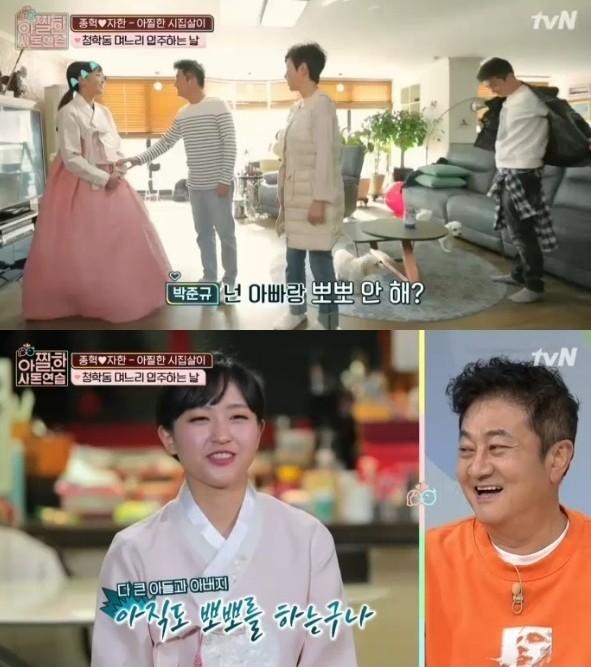 사진=tvN '아찔한 사돈연습' 방송 캡처