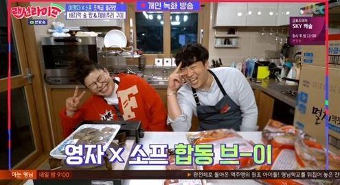 사진=JTBC '랜선라이프'