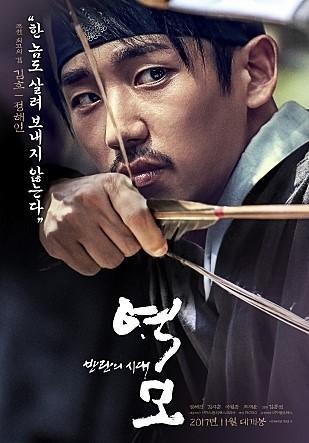 사진=영화 '역모 반란의 시대' 포스터