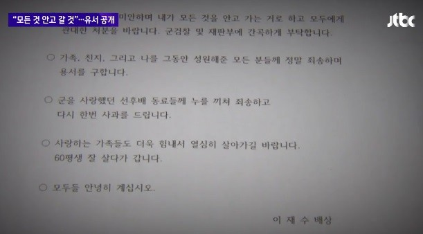 사진=JTBC 뉴스 방송화면