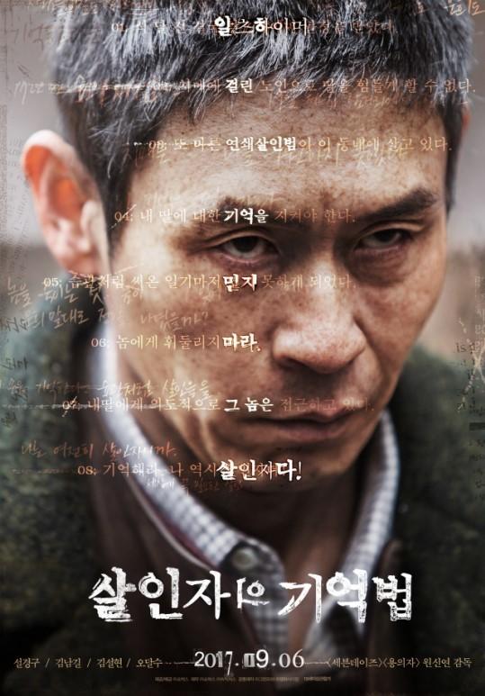 사진='살인자의 기억법' 포스터