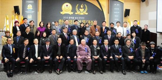 한국시민기자협회, '제6회 한국평화언론대상 시상식 성료