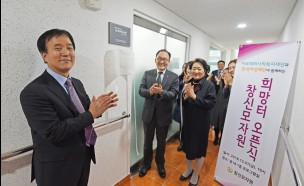 아모레퍼시픽복지재단, '창신모자원'에서 공간문화개선사업 오픈식 진행
