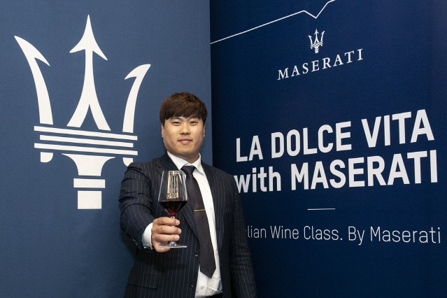 마세라티, 류현진 선수와 이탈리안 와인 클래스 진행