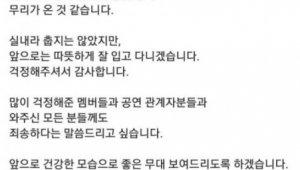 이홍기 댓글논란까지? '동료 걱정이 논란까지?'