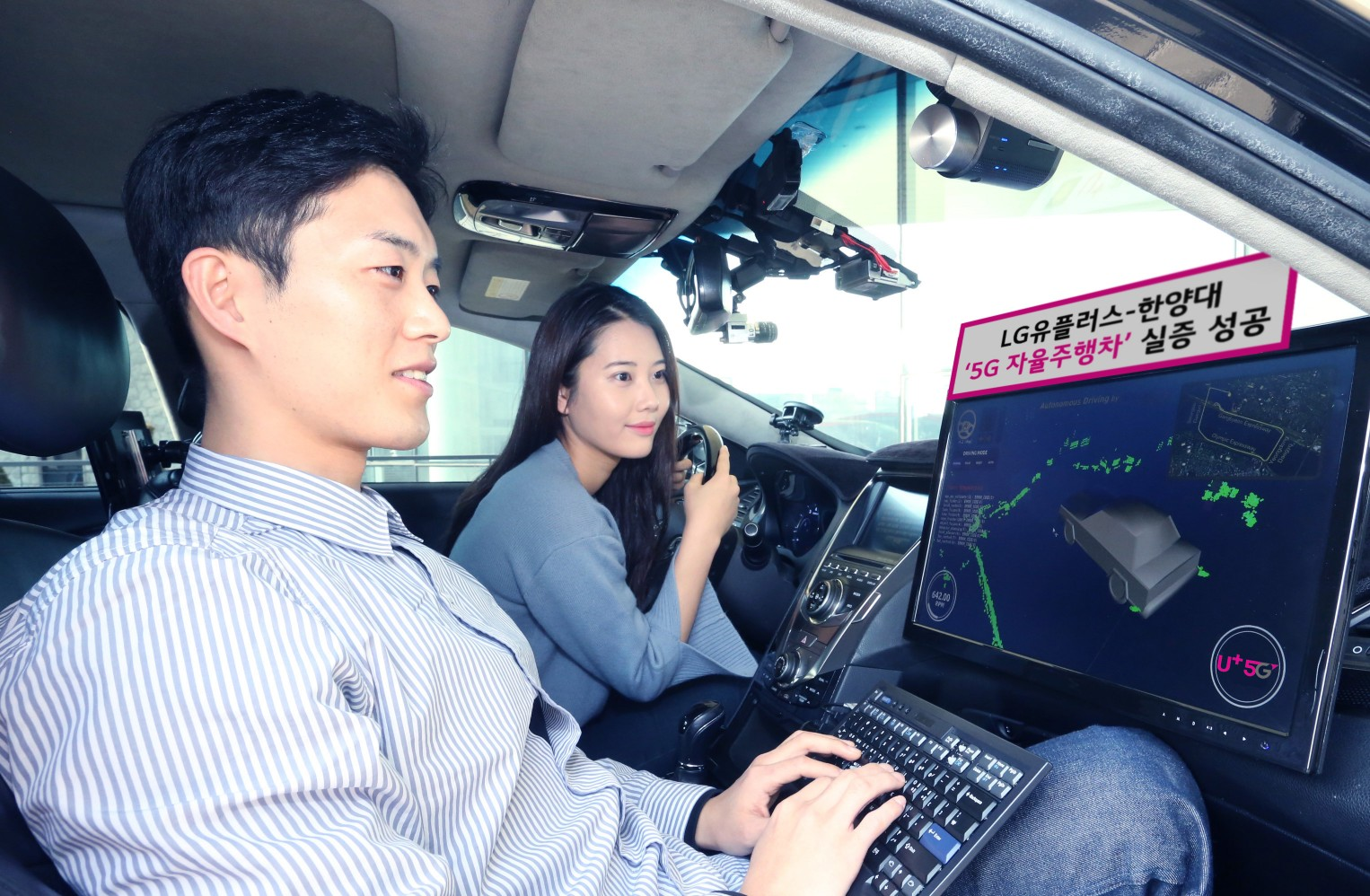 LG유플러스가 한양대와 5G망을 활용한 자율주행차 원격제어를 테스트 하고 있는 모습