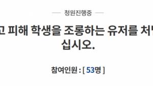 대성고 취재논란부터 '강릉 펜션 사고' 워마드 조롱글까지..