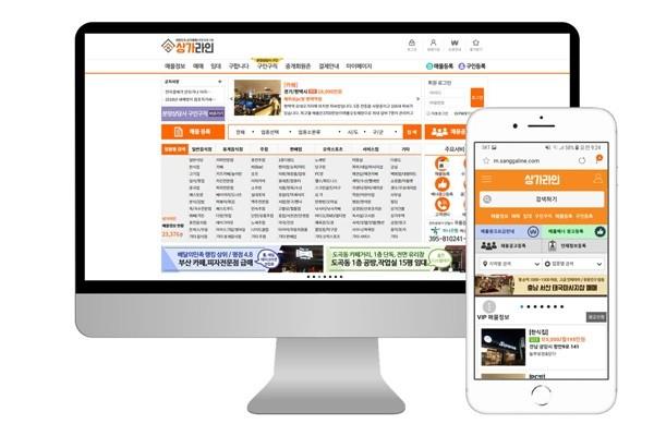 상가 건물 매매 및 임대 전문사이트 '상가라인' 홈페이지 리뉴얼