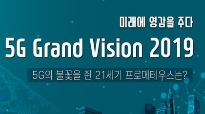 '5G 그랜드 비전 2019' 오는 1월 11일 한국광고문화회관에서 개최 예정