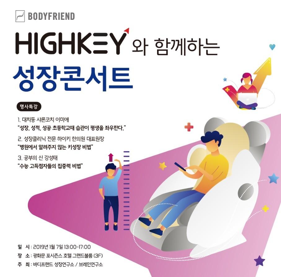 바디프랜드, 성장기 자녀용 안마의자 '하이키' 출시 기념 성장콘서트 개최···공부의신, 대치동 샤론코치 동석