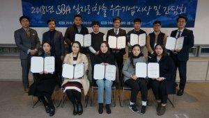SBA, '2018 일자리창출 우수기업 간담회' 성료…채용지원 참여기업 상위 8개사 참가