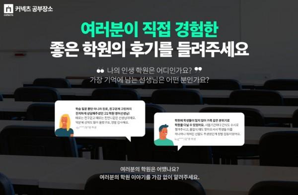 커넥츠 공부장소, 수험생 대상으로 학원 리뷰 이벤트 진행
