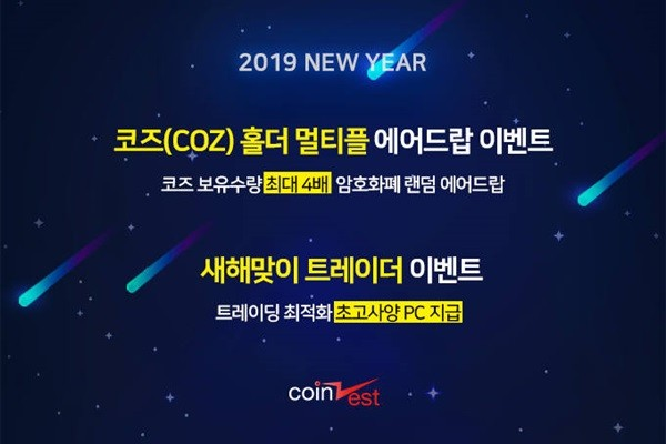 CoinZest Holds Airdrop Event for 'COZ' Holders