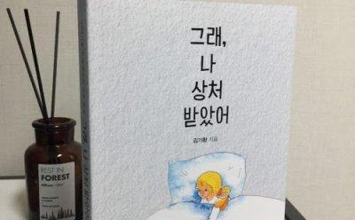 [신간도서] 김기환 '그래, 나 상처 받았어' 이야기를 통해 배우는 마음 돌봄