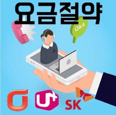 LG·SK·KT 인터넷가입 비교사이트, 현금사은품 및 1:1 서비스 제공