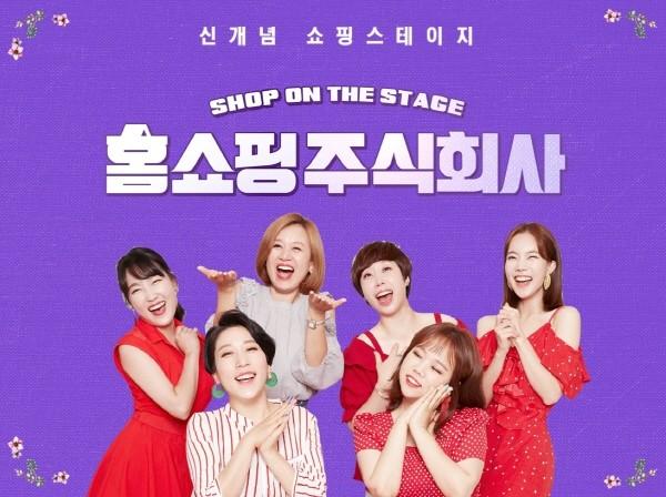 'Shop on the Stage 홈쇼핑 주식회사'. 사진=바라이엔티컴퍼니 제공