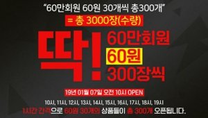 핫핑, 파격세일 어느 정도길래 '옷값이 60원?'