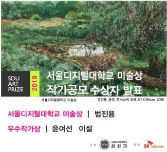 서울디지털대, '제9회 미술상' 수상자 발표