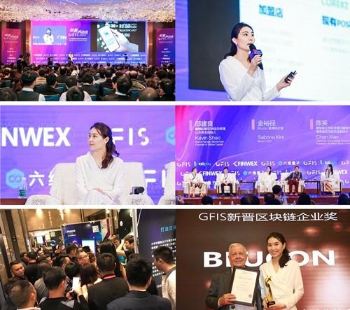 블루콘, 중국 하이난 GFIS에서 Best New Blockchain Enterprise 어워드 수상
