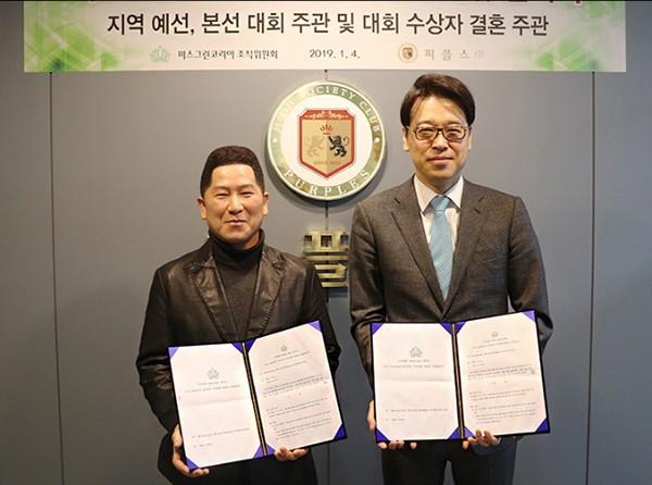 퍼플스 김현중 대표, 미스그린코리아 조직위원회 부회장 추대