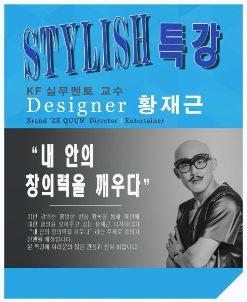 국제패션디자인직업전문학교, '복면가왕' 황재근 디자이너 특강 진행