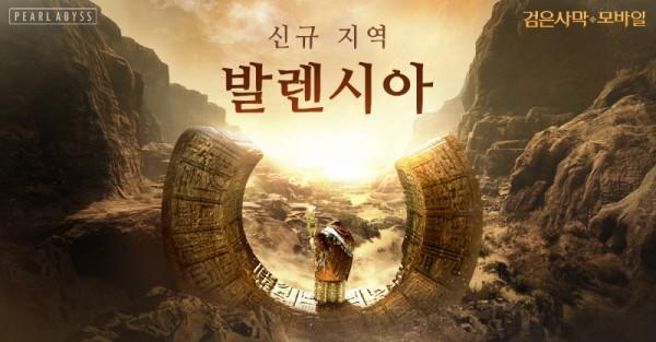 검은사막모바일, 신규 지역 '발렌시아' 공개