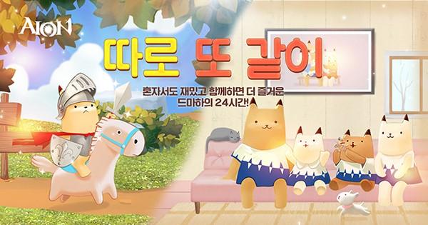 엔씨소프트 '아이온', 새해 기념 이벤트 '따로 또 같이' 공개