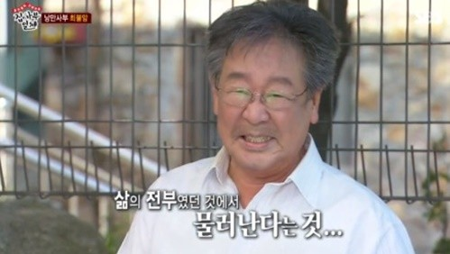 사진=SBS '집사부일체' 캡처