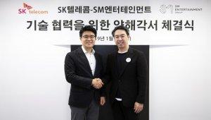 SM-SKT, '인공지능 음원 분리·추출' 기반 사업 추진 맞손