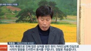 박종철 의원, 경찰 출석...폭행 당한 가이드에 사과