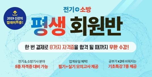 에듀윌, 전기기사 소방설비기사 등 8가지 자격증 평생 수강 '평생회원반' 론칭