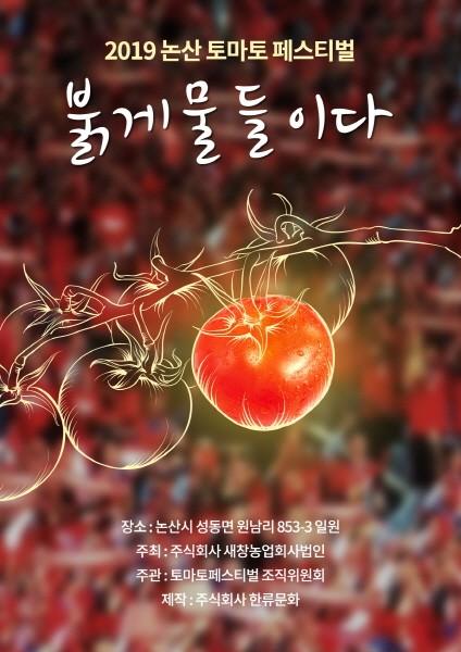 올해 가정의 달은 이색 축제와 함께.. '논산 토마토 페스티벌' 5월 개최