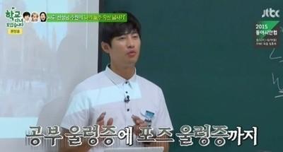 사진=JTBC '학교다녀 오겠습니다' 캡처