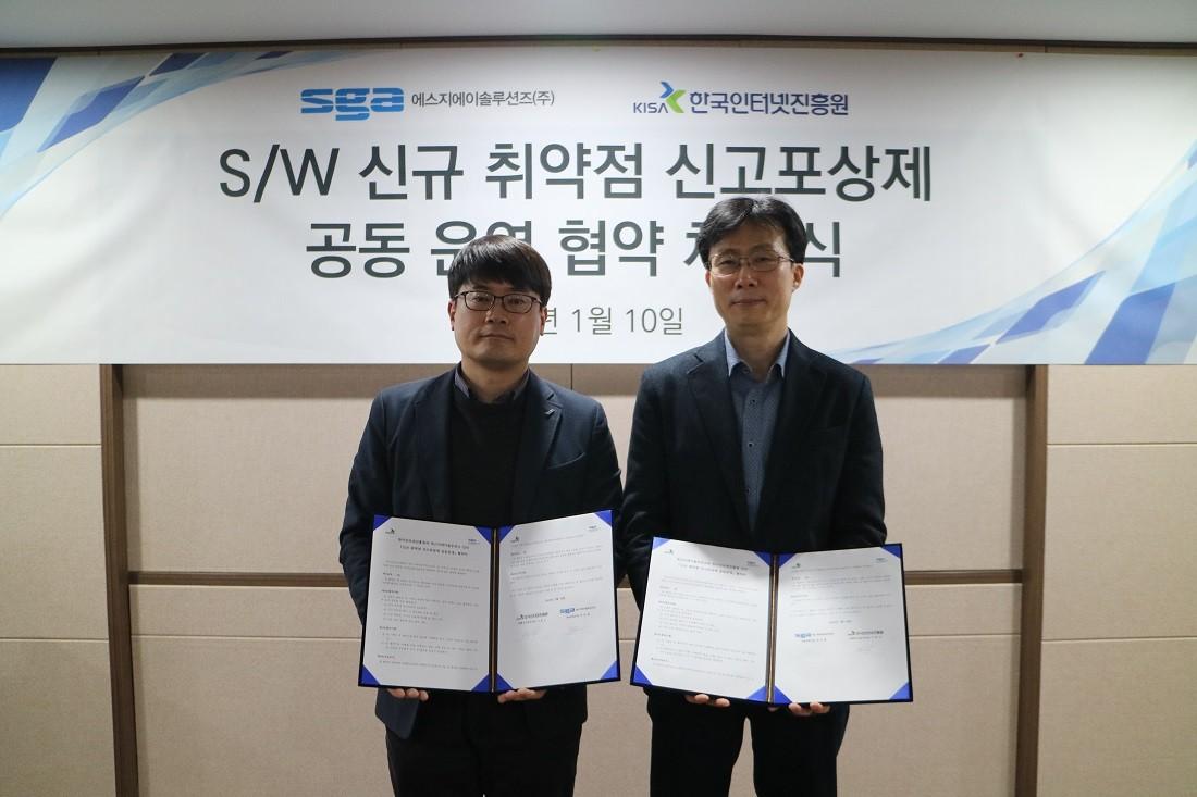 한국인터넷진흥원과 SGA솔루션즈 'S/W 신규 취약점 신고포상제' 공동 운영 협약식