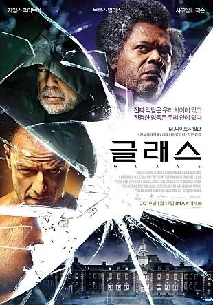 사진=영화 '글래스' 포스터