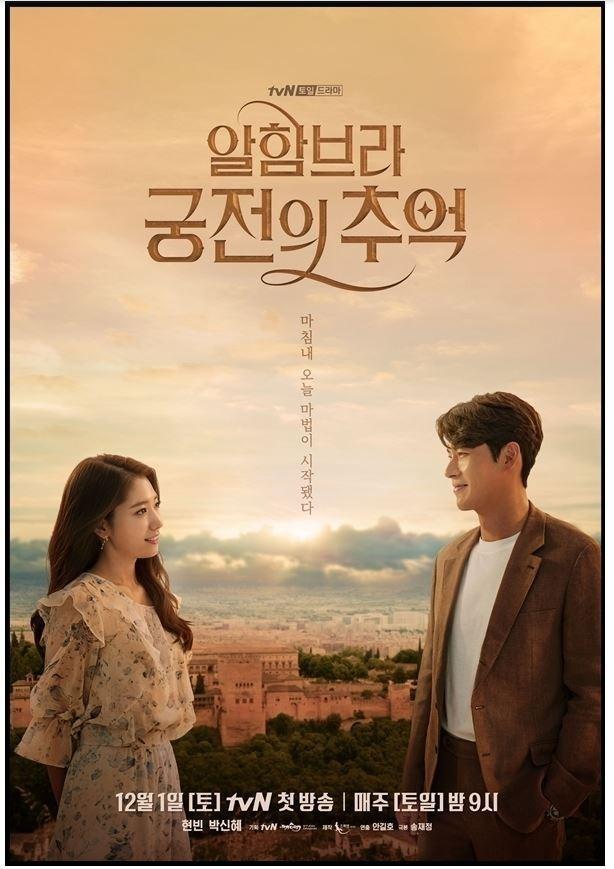 사진=tvN '알함브라 궁전의 추억'