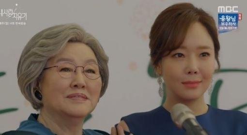 사진=MBC '내 사랑 치유기'