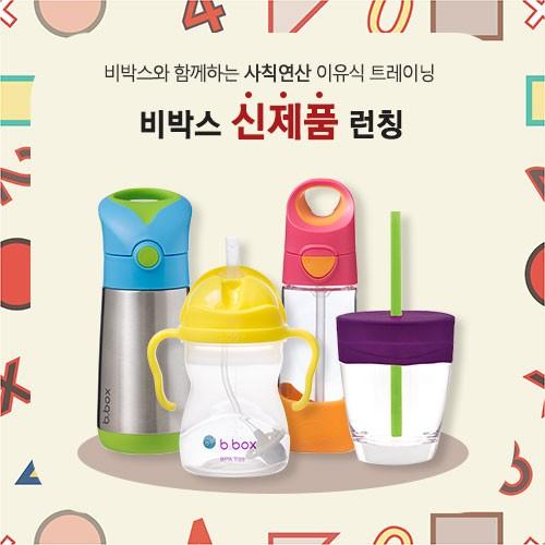 바베파파, 비박스 신제품 '월령별 맞춤 빨대컵' 선보여