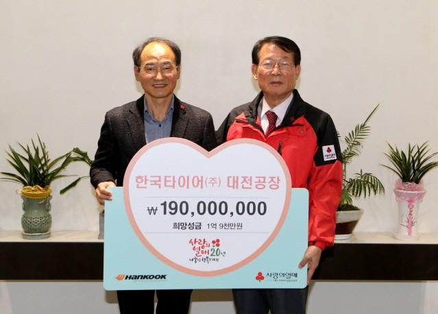 한국타이어, 대전사회복지공동모금회에 1억9000만원 전달